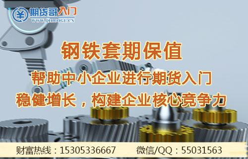钢铁企业套期保值.jpg